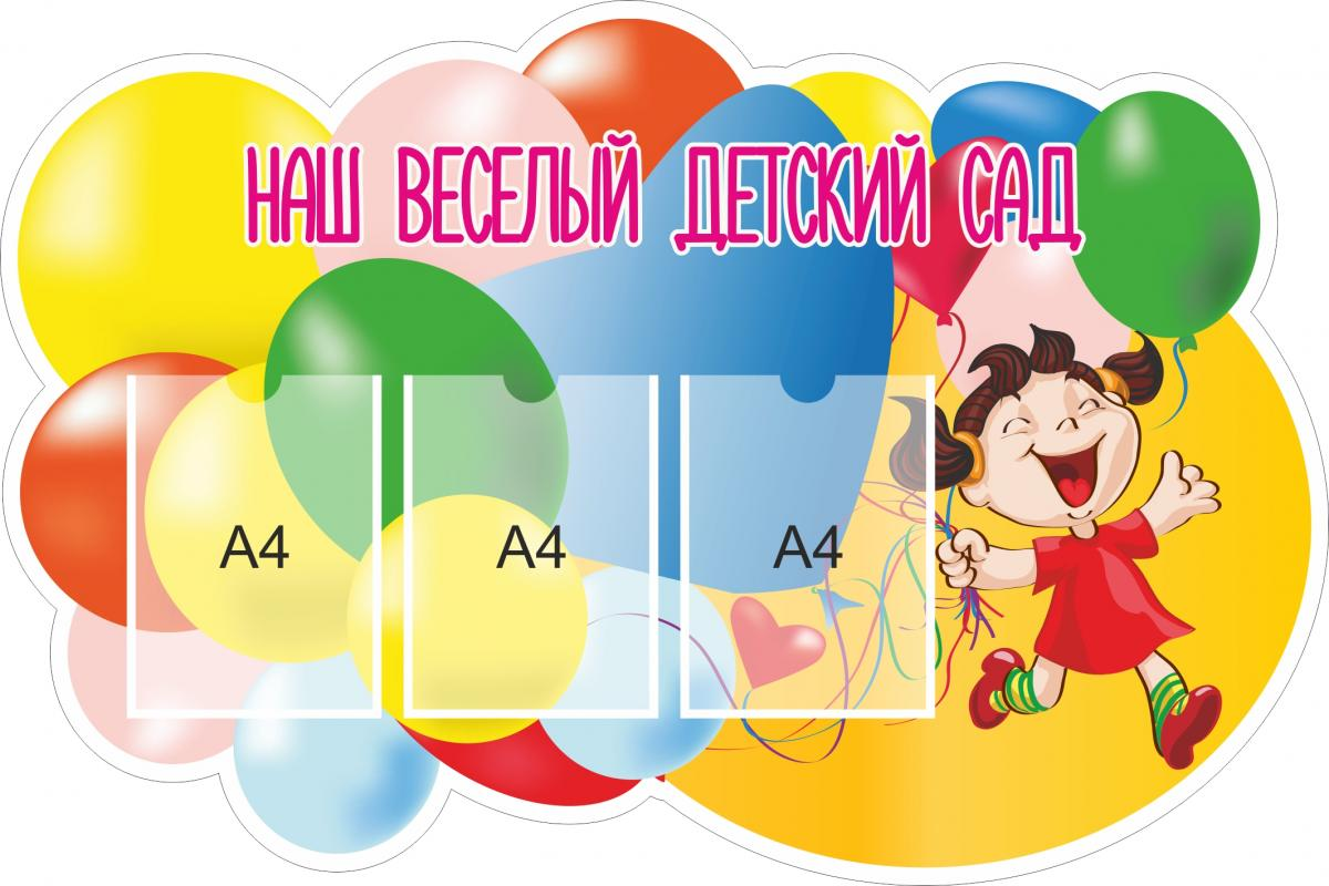 информационные стенды для детского садика