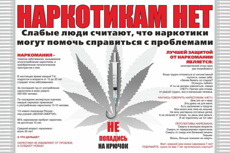наркомания слоган