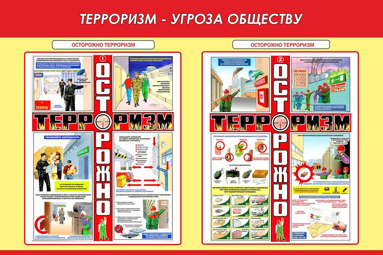 Терроризм угроза общества купить тсенды по го и чс в интернет магазине