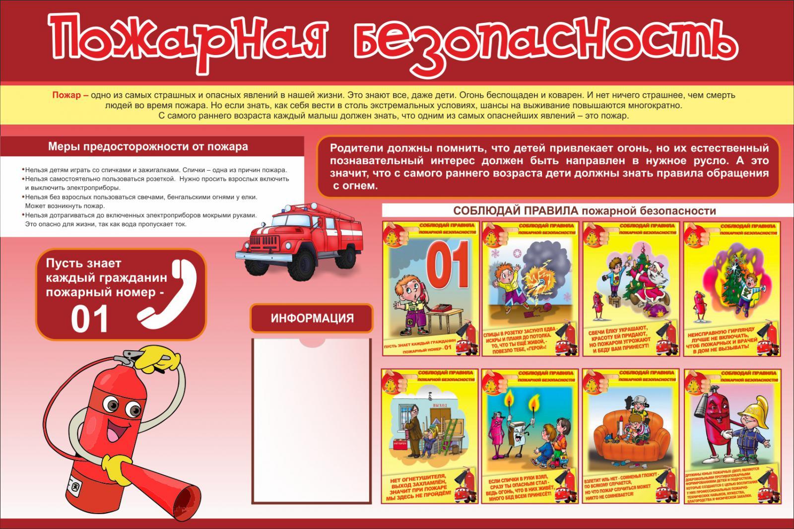 инструкция правил пожарной безопасности в доу