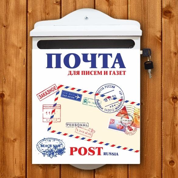 том, надпись почта в картинках дачи