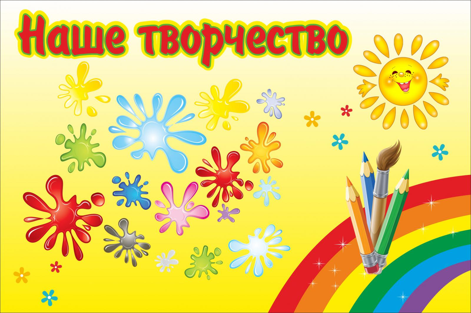 Оформление уголка наше творчество в детском саду своими руками фото